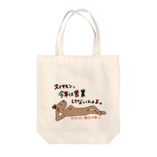 働き方改革したトナカイさん Tote bags