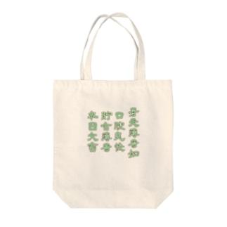 貯古薄荷党(チョコミン党) Tote bags
