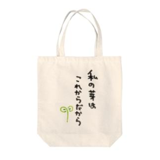 めばえ Tote bags