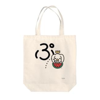 デカ文字わんこ「ぷ」 Tote bags