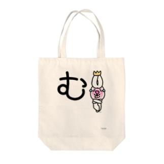 デカ文字わんこ「む」 Tote bags