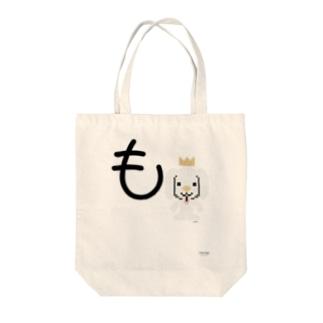 デカ文字わんこ「も」 Tote bags