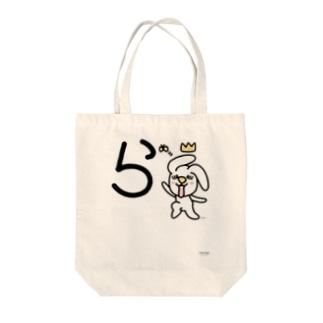 デカ文字わんこ「ら」 Tote bags