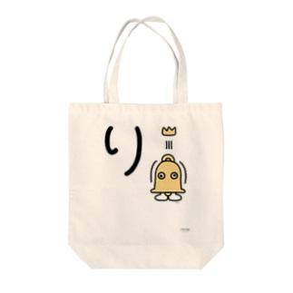 デカ文字わんこ「り」 Tote bags