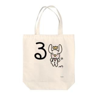 デカ文字わんこ「る」 Tote bags