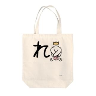 デカ文字わんこ「れ」 Tote bags