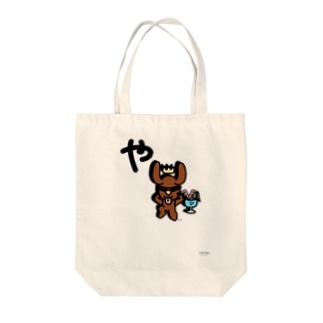 デカ文字わんこ「ゃ」 Tote bags