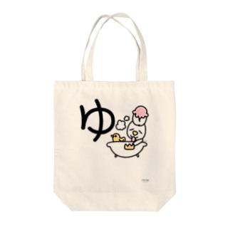 デカ文字わんこ「ゆ」 Tote bags