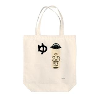 デカ文字わんこ「ゅ」 Tote bags