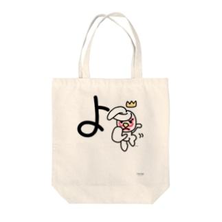 デカ文字わんこ「よ」 Tote bags