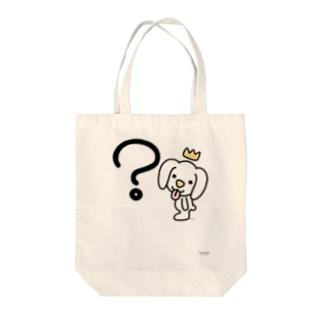 デカ文字わんこ「?」 Tote bags
