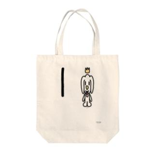 デカ文字わんこ「ー」 Tote bags