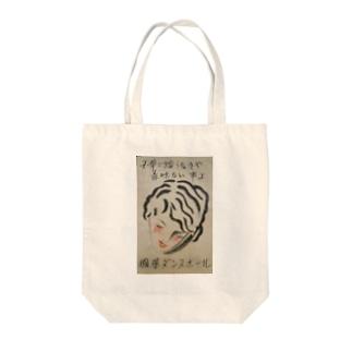 レトロTOKIO 国華ダンスホール Tote bags