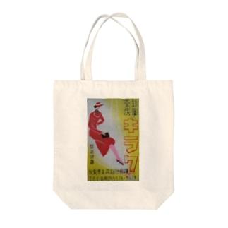 レトロTOKIO 茶房 キラク Tote bags