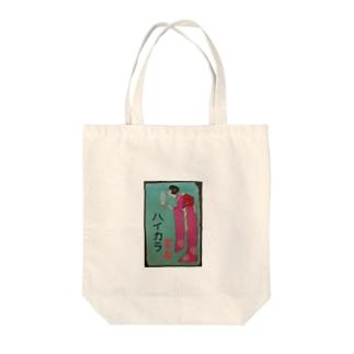 レトロTOKIO ハイカラ茶房 Tote bags