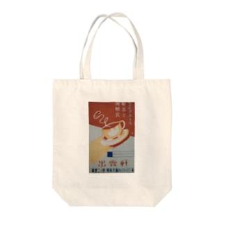 レトロTOKIO ミルクホール Tote bags