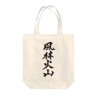 風林火山 Tote bags