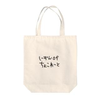 チョコの季節 Tote bags