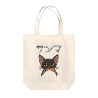 サンマがぶがぶ… Tote bags