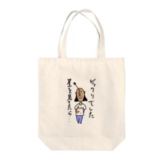 ファンシー少年 Tote bags