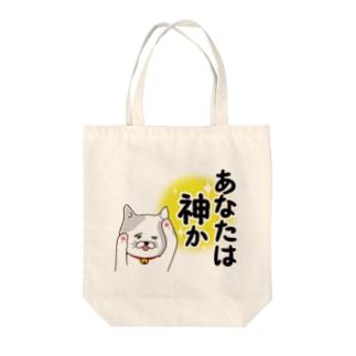 飼い猫タマ~あなたは神か Tote bags