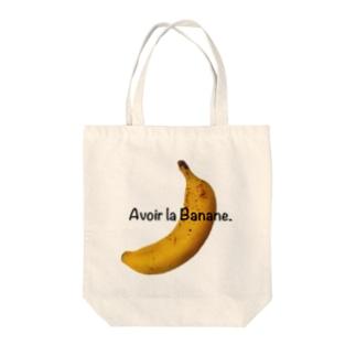 バナナを持って Tote bags