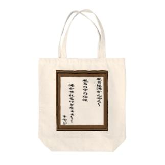 オヤジの格言1 Tote bags