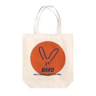 BAKOロゴグッズ Tote bags