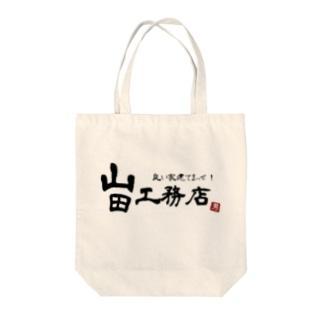 匠住宅山田工務店 Tote bags