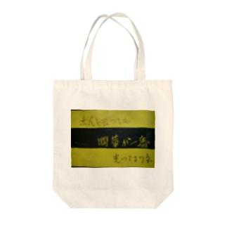 レトロTOKIO ダンスホール國華  Tote bags