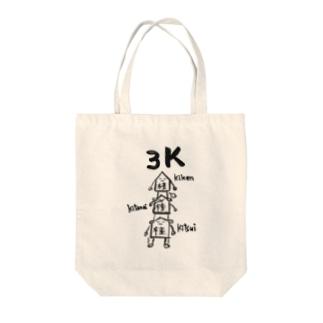 将棋 3K Tote bags