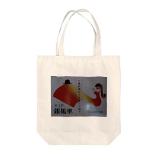 レトロTOKIO VIP 銀馬車 Tote bags