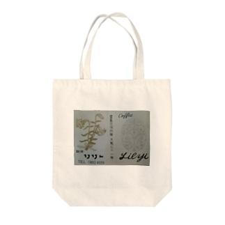 レトロTOKIO 純喫茶 リリー Tote bags