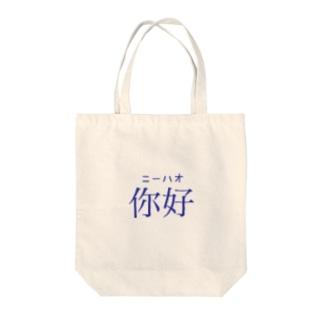 中国語シリーズ 你好 ニーハオ Tote bags