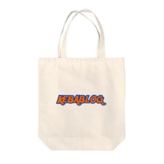 ケバブログトートバッグ Tote bags