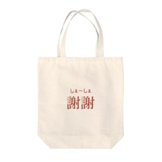 日本語 中国語シリーズ 謝謝 Tote bags