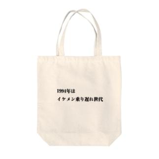 1994年生まれのみんな Tote bags
