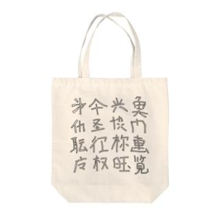 略字(Ryakugo) Tote bags