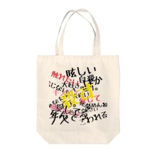 病み系girl Tote bags
