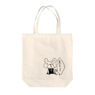 かね熊 Tote bags