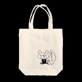 momosanのかね熊 Tote bags