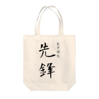 剣道 先鋒 Tote bags