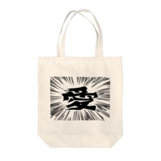 愛 Tote bags
