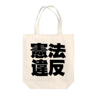 憲法違反ー 黒 Tote bags