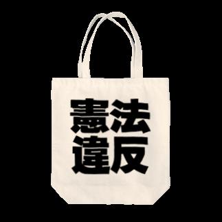 AAAstarsの憲法違反ー 黒 Tote bags