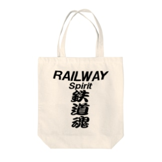 鉄道魂    RAILWAY Spirit Tote bags