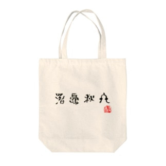古代文字:春夏秋冬 Tote bags