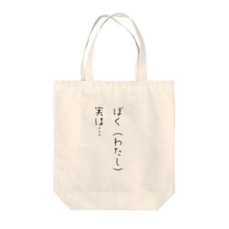 話題作りシリーズ Tote bags