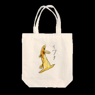 little saltのイワナ Tote bags