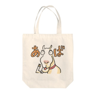 みゃーくふつシリーズ001 Tote bags